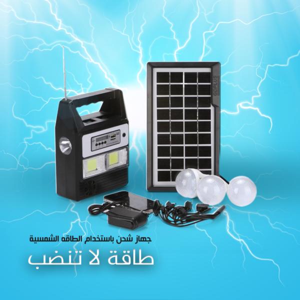 جهاز الشحن بالطاقة الشمسية
