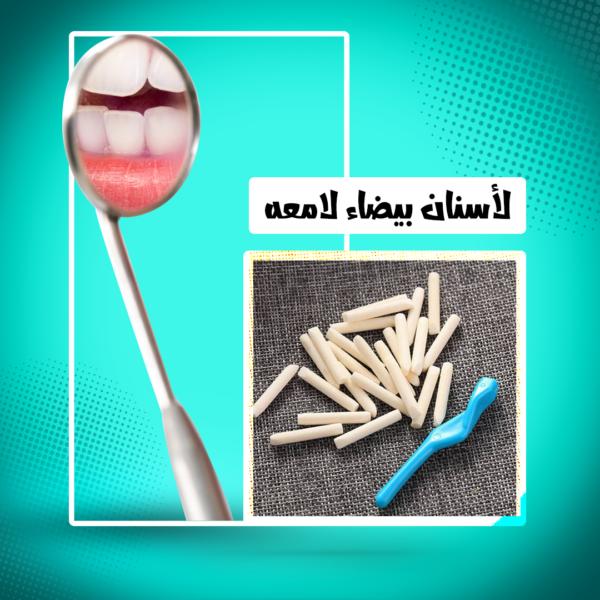 اعواد تبيض الاسنان