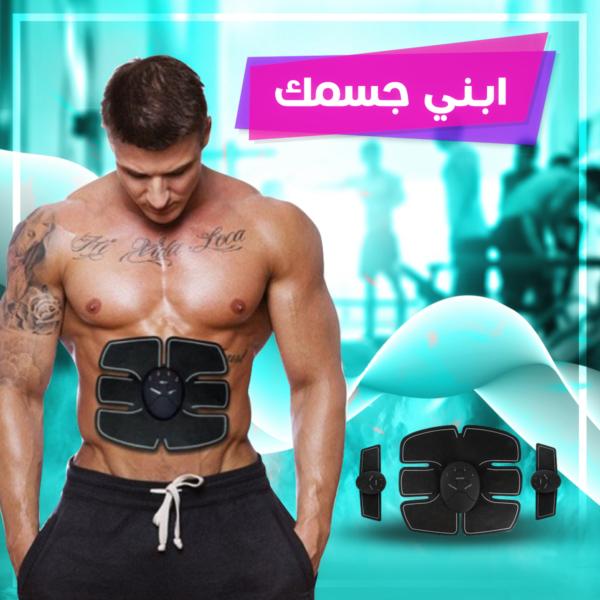 جهاز اظهار العضلات (رونالدو)
